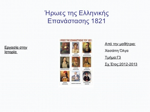 Ήρωες της Ελληνικής               Επανάστασης 1821                                Από την μαθήτρια:Εργασία στηνΙστορία    ...