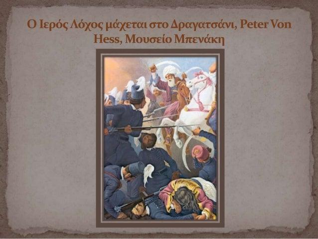 Η Επανάσταση του 1821 μέσα από την ζωγραφική