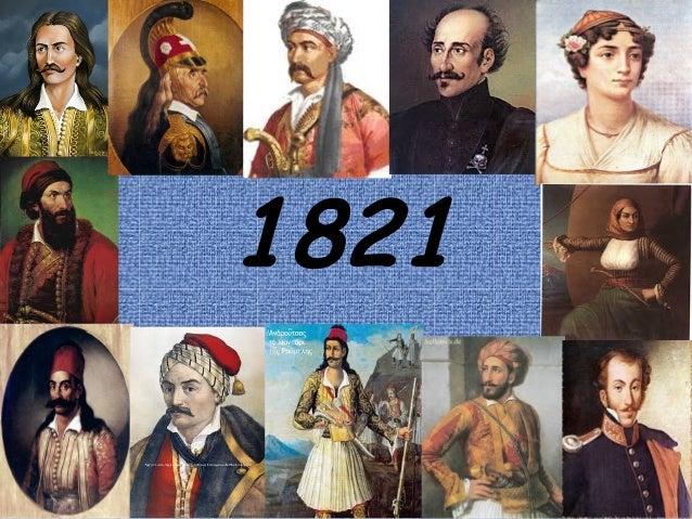 Αποτέλεσμα εικόνας για οι ηρωες του 1821 πολεμησαν για την ορθοδοξια