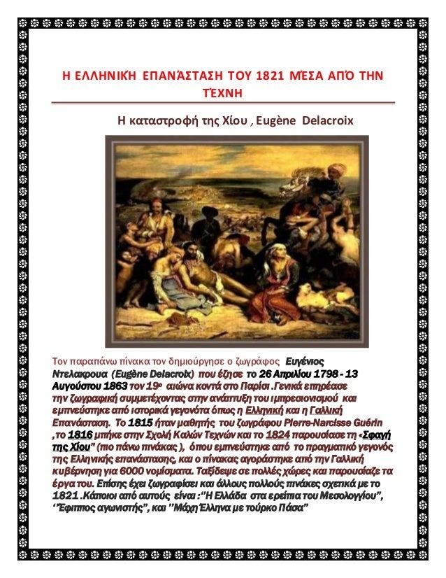 Η ΕΛΛΗΝΙΚΉ ΕΠΑΝΆΣΤΑΣΗ ΤΟΥ 1821 ΜΈΣΑ ΑΠΌ ΤΗΝ  ΤΈΧΝΗ  Η καταστροφή της Χίου , Eugène Delacroix  Τον παραπάνω πίνακα τον δημι...