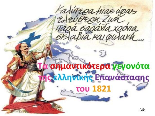 Τα σημαντικότερα γεγονότα της ελληνικής Επανάστασης του 1821 Γ.Φ.