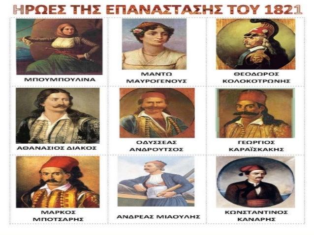 Η Λασκαρίνα Μπουμπουλίνα είχε καταγωγή από την 'Υδρα. Γεννήθηκε μέσα στις φυλακές της Κωνσταντινούπολης στις 11 Μαΐου του ...