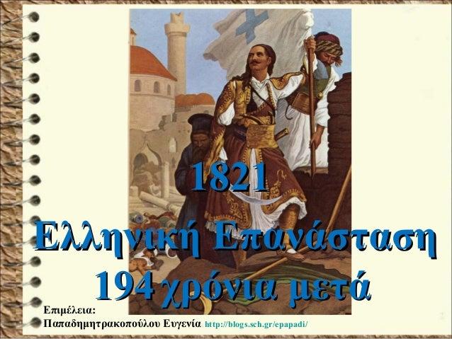 18211821 Ελληνική ΕπανάστασηΕλληνική Επανάσταση 191944 χρόνια μετάχρόνια μετάΕπιμέλεια: Παπαδημητρακοπούλου Ευγενία http:/...