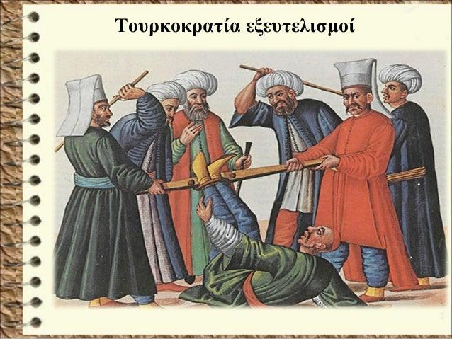 Τουρκοκρατία εξευτελισμοί