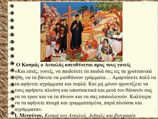 Ο Κοσμάς ο Αιτωλός απευθύνεται προς τους γονείς «Και εσείς, γονείς, να παιδεύετε τα παιδιά σας εις τα χριστιανικά ήθη, να ...
