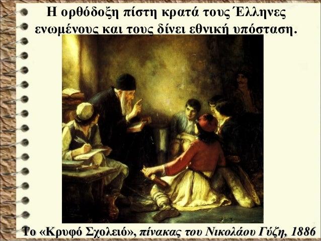 Το «Κρυφό Σχολειό»,Το «Κρυφό Σχολειό», πίνακας του Νικολάου Γύζη, 1886πίνακας του Νικολάου Γύζη, 1886 Η ορθόδοξη πίστη κρα...