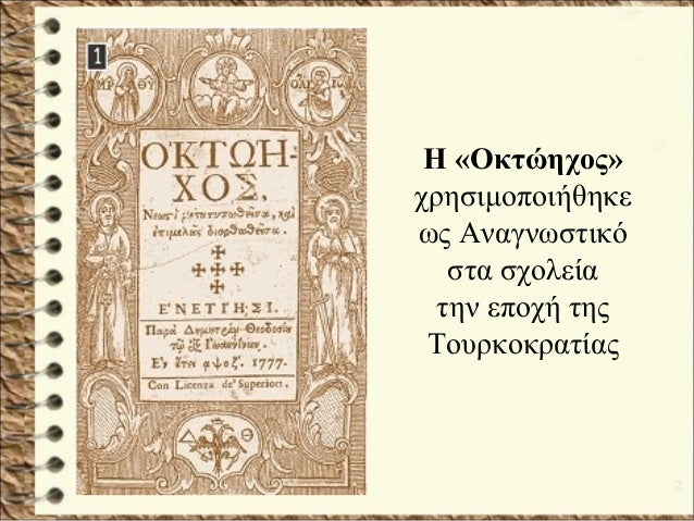 Η «Οκτώηχος» χρησιμοποιήθηκε ως Αναγνωστικό στα σχολεία την εποχή της Τουρκοκρατίας