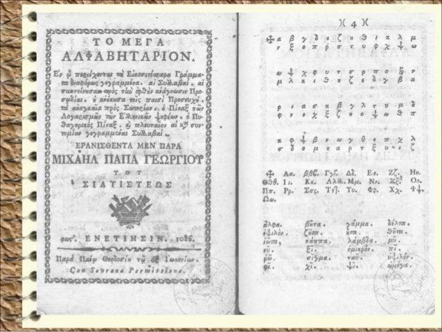 Προμετωπίδα της «Χάρτας» του Ρήγα Ο Μέγας Αλέξανδρος από τη «Χάρτα της Ελλάδος» του Ρήγα Ως πότε παλικάρια θα ζούμε στα στ...