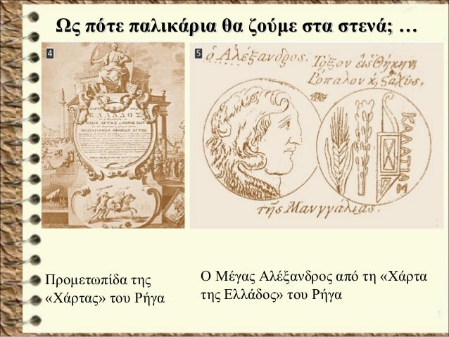 Ο Κοραής και ο Ρήγας βαστούν την ΕλλάδαΟ Κοραής και ο Ρήγας βαστούν την Ελλάδα «Εκ των γραμμάτων γεννάται η προκοπή, με τη...