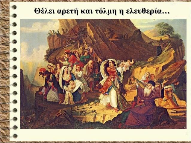 Η Δέσπω αφέντες λιάπηδες δεν έκανε…Η Δέσπω αφέντες λιάπηδες δεν έκανε…