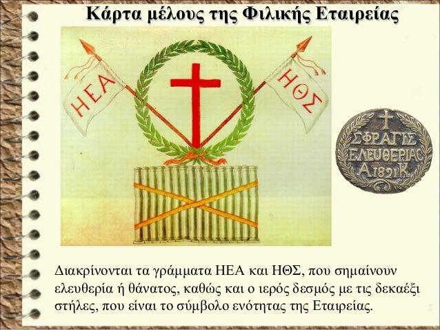 Έλληνες με το ένα χέρι στην καρδιά και το άλλο στο Ευαγγέλιο δίνουν τον όρκο της Φιλικής Εταιρείας και προετοιμάζονται για...