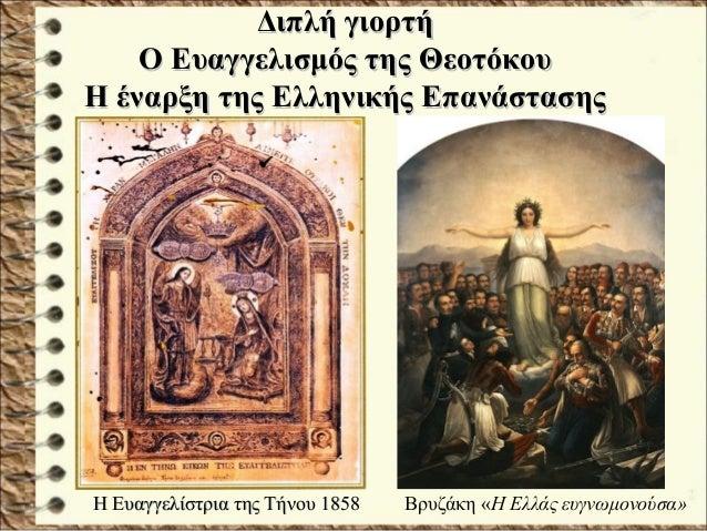 Διπλή γιορτήΔιπλή γιορτή Ο Ευαγγελισμός της ΘεοτόκουΟ Ευαγγελισμός της Θεοτόκου Η έναρξη της Ελληνικής ΕπανάστασηςΗ έναρξη...