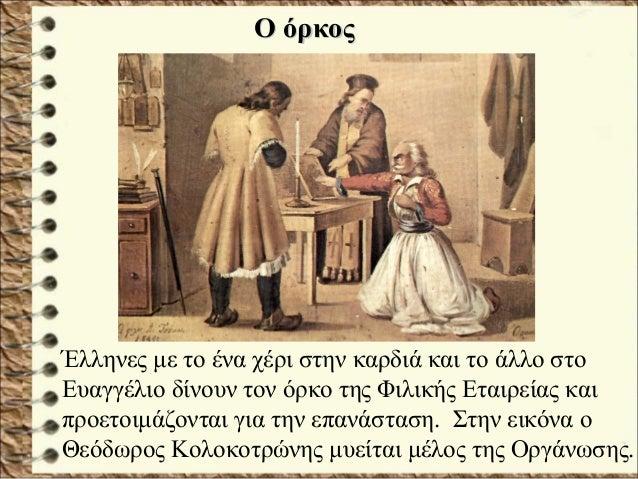 Αλέξανδρος ΥψηλάντηςΑλέξανδρος Υψηλάντης Ο Αλέξανδρος Υψηλάντης γίνεται αρχηγός της Φιλικής εταιρείας και μαζί με τον Ιερό...