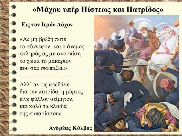 Ο απαγχονισμός του Πατριάρχη Γρηγόριου του Ε΄Ο απαγχονισμός του Πατριάρχη Γρηγόριου του Ε΄ Οι Τούρκοι προβαίνουν σε αντίπο...
