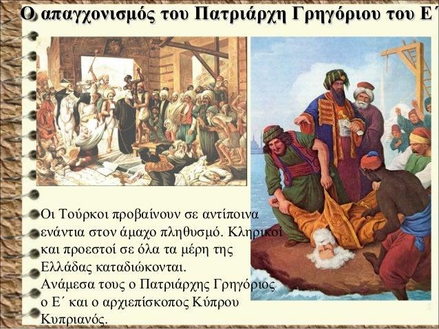 Ο όρκος και η ευλογία της σημαίαςΟ όρκος και η ευλογία της σημαίας Οι Έλληνες μαζικάΟι Έλληνες μαζικά θα δώσουν τονθα δώσο...