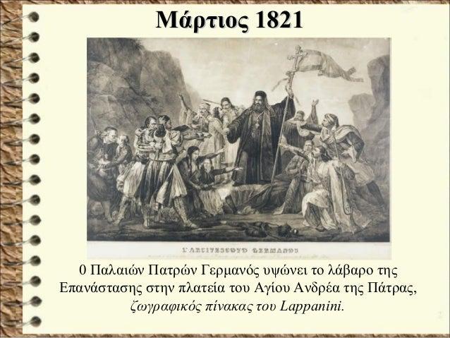 Η Επανάσταση στα νησιάΗ Επανάσταση στα νησιά Σύντομα η επανάσταση εξαπλώνεται και στα νησιά του Αιγαίου.