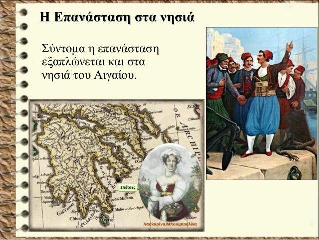 1. Σημαία Σπετσών. Στις σημαίες αυτές η ανεστραμμένη ημισέληνος σημαίνει την πτώση της Οθωμανικής Αυτοκρατορίας. 2. Σημαία...