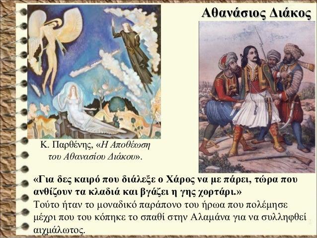 Η μάχη στο Χάνι της Γραβιάς Λιγοστοί Έλληνες πολέμησαν στο Χάνι της Γραβιάς για να καθυστερήσουν τις στρατιές των Τούρκων ...