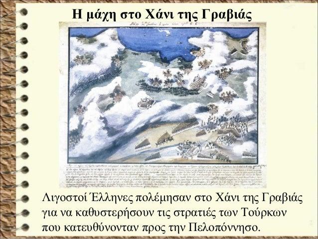Οδυσσέας ΑνδρούτσοςΟδυσσέας Ανδρούτσος Ο Οδυσσέας Ανδρούτσος έδωσε άνιση μάχη στο Χάνι της Γραβιάς. Η επιστολή του στους Γ...