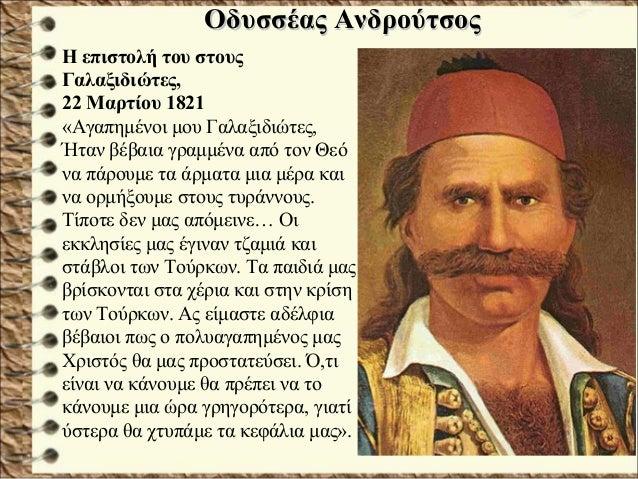 Οι Οθωμανοί του Δράμαλη που καταφθάνουν στην Πελοπόννησο αποκρούονται και παθαίνουν καταστροφή από λίγους άνδρες κάτω από ...