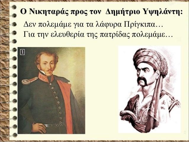 «Ο Νικήτας Σταματελόπουλος, ο Νικηταράς ο Τουρκοφάγος νικητής της μάχης των Δερβενακίων ήταν μια από τις ευγενέστερες μορφ...