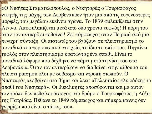 Η πολιορκία και απελευθέρωση της ΤριπολιτσάςΗ πολιορκία και απελευθέρωση της Τριπολιτσάς Στα πεδία των μαχών οι Έλληνες κα...