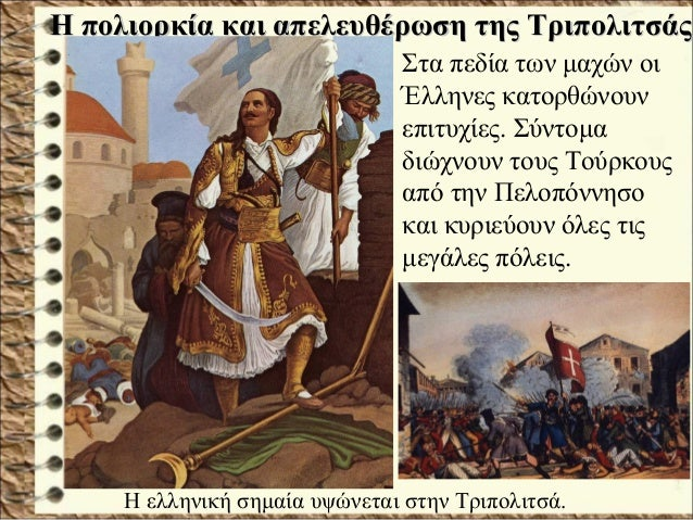 Ο θεός υπέγραψε την ελευθερία της Ελλάδας και δεν παίρνει την υπογραφή του πίσω. Θεόδωρος ΚολοκοτρώνηςΘεόδωρος Κολοκοτρώνη...