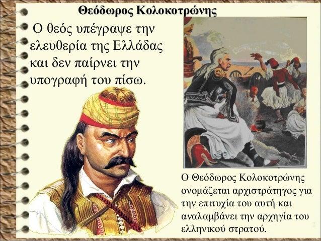 Και στη θάλασσα όμως οι Έλληνες μετατρέπουν τα εμπορικά τους καράβια σε πολεμικά. Επειδή ήταν έμπειροι ναυτικοί σύντομα δι...