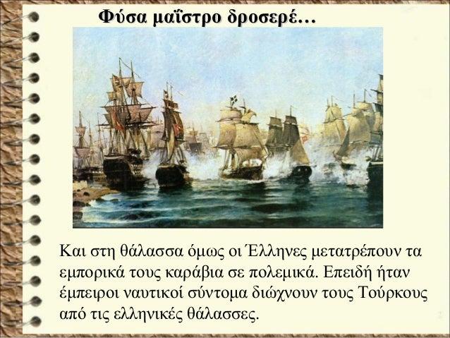 Η καταστροφή των Ψαρών Την ίδια τύχη θα έχουν και τα Ψαρά λίγο καιρό αργότερα. «Στων Ψαρών την ολόμαυρη ράχη περπατώντας η...