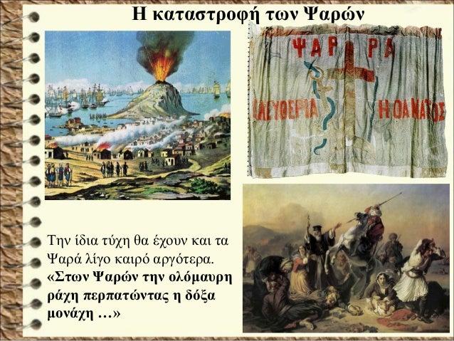 Η καταστροφή της ΧίουΗ καταστροφή της Χίου Οι Τούρκοι για να λυγίσουν τους επαναστάτες τα έβαλαν με τους αμάχους. Ο τουρκι...