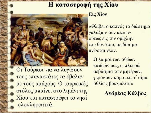 Κωνσταντίνος ΚανάρηςΚωνσταντίνος Κανάρης Εκδίκηση θα πάρει όμως για τους Έλληνες ο Κωνσταντίνος Κανάρης που με πυρπολικό θ...