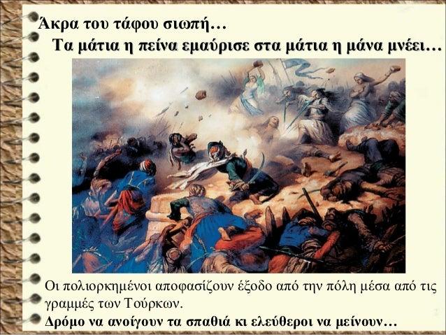 Οι ανήμποροι, οι γέροι και οι τραυματίες κλείνονται στην μπαρουταποθήκη και τινάζονται μαζί με τους Τούρκους στον αέρα για...