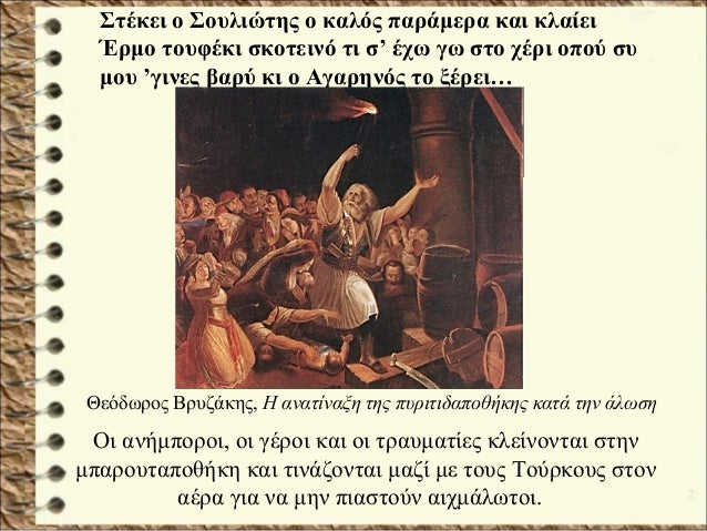 Η πολιορκία του ΜεσολογγίουΗ πολιορκία του Μεσολογγίου Η Πόλη του Μεσολογγίου είναι το μοναδικό προπύργιο των επαναστατών ...
