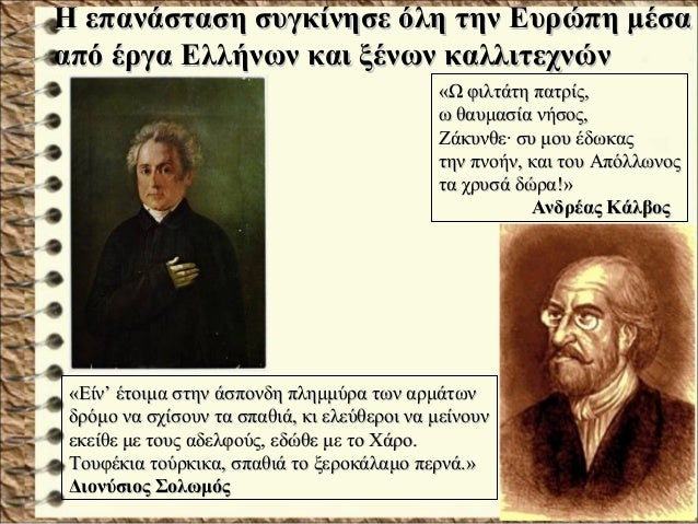 Πρέπει να «πέσουμε»Πρέπει να «πέσουμε» Ο Ιμπραήμ ασπάζεται το νεκρό Παπαφλέσσα, ελαιογραφία του Α. Γεωργιάδη. Ακόμη και ο ...