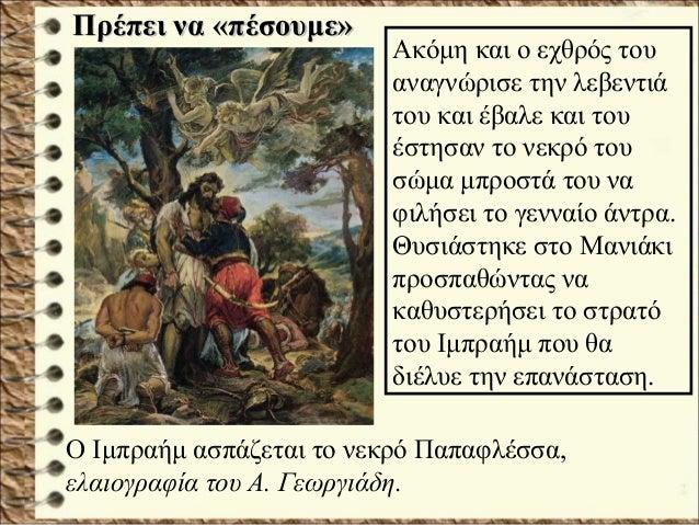 Ο Ιμπραήμ Πασάς και ο Κιουταχής θα καταφτάσουν με πολυάριθμο στρατό και στόλο για να καταστείλουν την επανάσταση. Η αρχική...