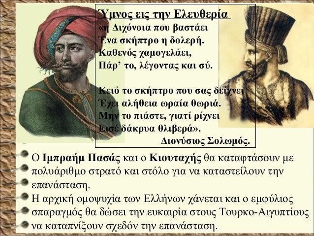 Γεώργιος Καραϊσκάκης:Γεώργιος Καραϊσκάκης: «Εγώ πεθαίνω όμως εσείς να είστε«Εγώ πεθαίνω όμως εσείς να είστε μονιασμένοι κα...