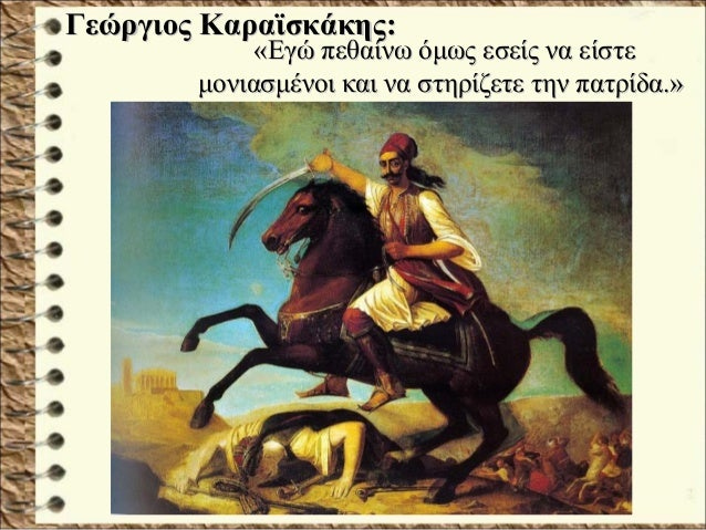 Πολιορκία της ΑκρόποληςΠολιορκία της Ακρόπολης Βρυζάκης Θεόδωρος Το στρατόπεδο του Καραϊσκάκη.