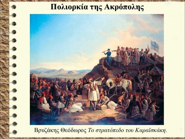 1.Συνεχείς βομβαρδισμοί των Τούρκων πολιορκητών. 2.Αμυντικές ανάγκες των πολιορκημένων Ελλήνων προξένησαν ανεπανόρθωτες ζη...
