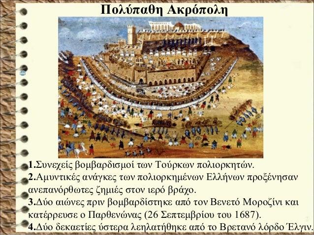 Ο Λόρδος ΒύρωναςΟ Λόρδος Βύρωνας Ενώ η επανάσταση κινδυνεύει από τον Ιμπραήμ και τον Κιουταχή, οι θηριωδίες των Τούρκων στ...