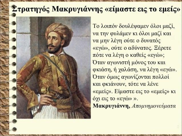 Η ναυμαχία του Ναβαρίνου Τα συμφέροντα των Μεγάλων Δυνάμεων της εποχής Αγγλίας Γαλλίας και Ρωσίας ευνοούν τους Έλληνες. Έτ...