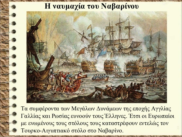 «Όλοι οι Έλληνες είναι όμοιοι ενώπιον των νόμων χωρίς καμία εξαίρεση βαθμού, κλάσης ή αξιώματος. Όλοι οι Έλληνες έχουν το ...