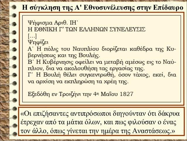 Το Πρώτο Ελληνικό ΚράτοςΤο Πρώτο Ελληνικό Κράτος Δημιουργείται το πρώτο ελληνικό κράτος που έχει στηνΔημιουργείται το πρώτ...