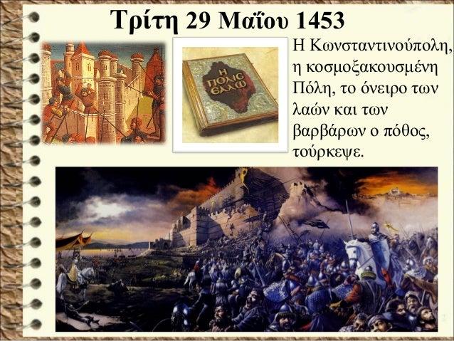Τρίτη 29 Μαΐου 1453 Η Κωνσταντινούπολη, η κοσμοξακουσμένη Πόλη, το όνειρο των λαών και των βαρβάρων ο πόθος, τούρκεψε.