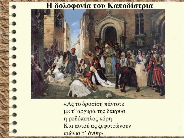 Απ' τα κόκαλα βγαλμένη των Ελλήνων τα ιερά…Απ' τα κόκαλα βγαλμένη των Ελλήνων τα ιερά… Σκηνή από την έξοδο του Μεσολογγίου...