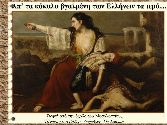 Χαίρε ω χαίρε ελευθεριάΧαίρε ω χαίρε ελευθεριά Θεόδωρος Βρυζάκης, «Υπέρ Πατρίδος το Παν».