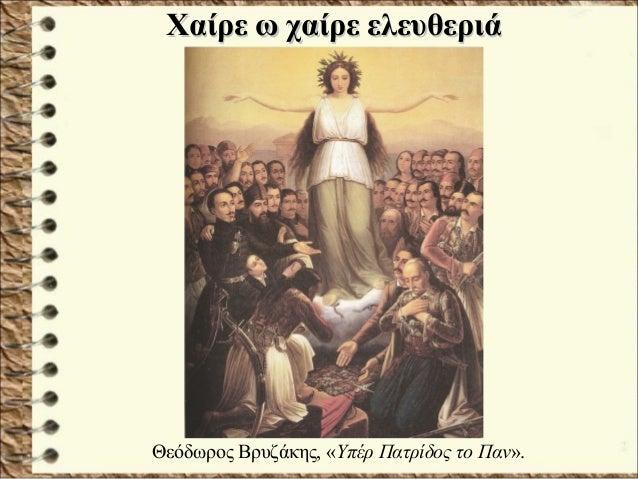 Ιερό μας καθήκονΙερό μας καθήκον Να τιμούμε τους ήρωες και τους μάρτυρες της ελληνικήςΝα τιμούμε τους ήρωες και τους μάρτυ...
