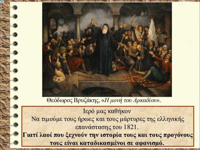 1821 Ελληνική επάνασταση, 194 χρόνια μετά (http://blogs.sch.gr/goma/) (http://blogs.sch.gr/epapadi/)