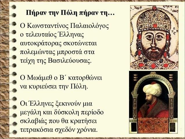 Ο Κωνσταντίνος Παλαιολόγος ο τελευταίος Έλληνας αυτοκράτορας σκοτώνεται πολεμώντας μπροστά στα τείχη της Βασιλεύουσας. Ο Μ...