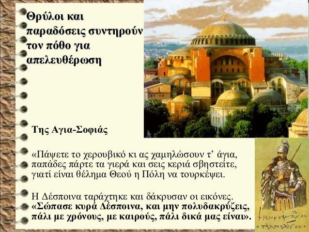 Της Αγια-Σοφιάς «Πάψετε το χερουβικό κι ας χαμηλώσουν τ' άγια, παπάδες πάρτε τα γιερά και σεις κεριά σβηστείτε, γιατί είνα...