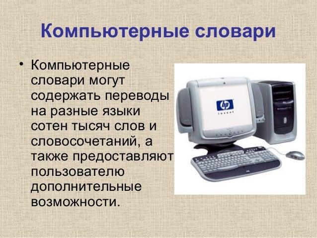 Компьютерные Словари И Системы Перевода Текста Сообщение